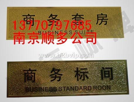 磁性材料卡、金属工业铭牌厂家