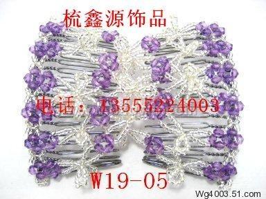 香港迷你宝珠饰品