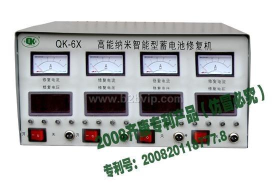 QK-6X高能纳米智能型修复机