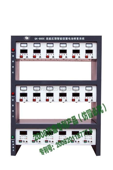 QK-800E高能反馈智能型修复系统