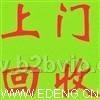 惠州各类电子废料回收0752-2194103