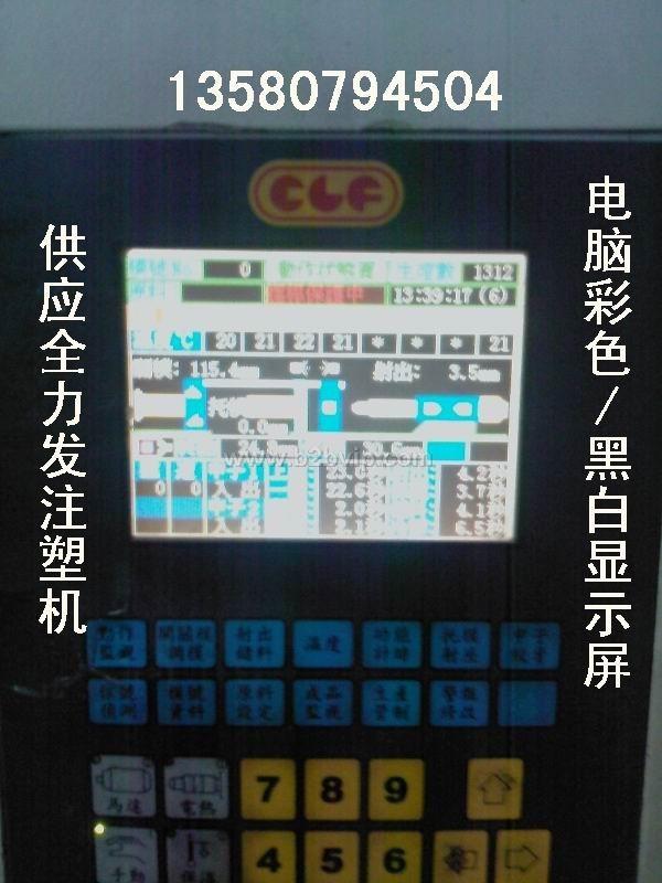 全力发注塑机电脑显示屏