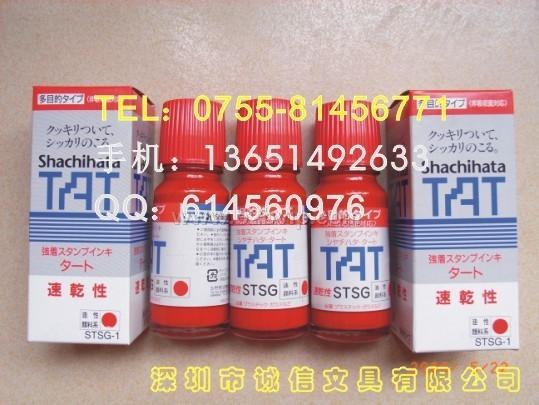 日本TAT速干性工业印油STSG-1、TATA快干性环保油墨
