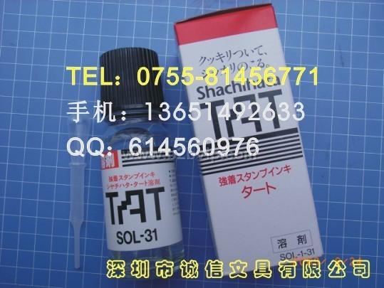 日本TAT快干印油调搅水SOL-1-32