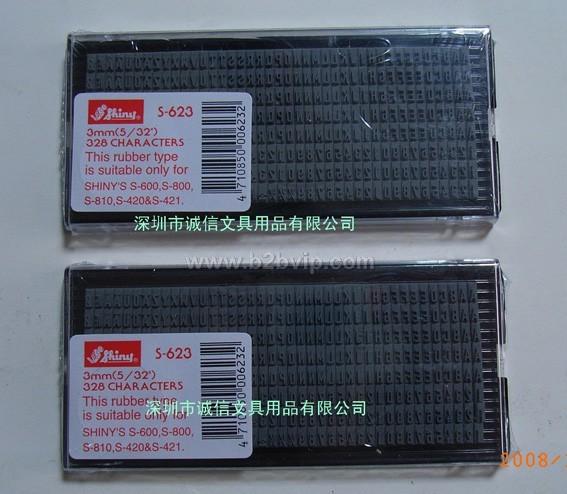 新力橡胶字粒、橡胶字盘S-623/S-624/S-625